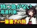 """【迷列車の旅】山陰鉄道の旅【5後】""""特に急がない""""高速列車"""