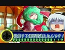 【ゆっくり劇場】ライアーゲーム-真- 8話【ライアーシックス】