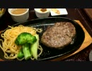 東京刺激クラブ史上最もジークジオン 馬肉100%ハンバーグステーキ