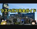 【ゆっくり】ラスベガス完全ガイド その13 MGMグランド編