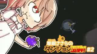【Unexplored】 単眼ささらのダンジョン玉砕! #2