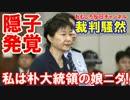 【韓国朴前大統領に隠し子発覚】 裁判中に私は朴の娘です!・・大混乱!