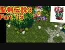 【自由奔放に】聖剣伝説3 PART15