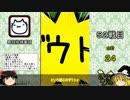 【ゆっくり実況】トッププレイヤー達と100戦勝負 Part10【ミリオンダウト】