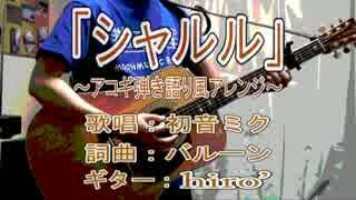 【初音ミクver.】シャルル【アコギ弾き語り風アレンジ】
