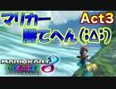 【マリオカート8DX】世界最速への道Act3【逃亡準備完了】