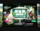 【高画質版】新アイドル テンタクルズ + 前夜祭イベント告知【Splatoon2】