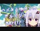 「はがオケ実況」ハガネとゆかりのアルペジオ!part1!
