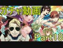 【FEH】FEヒーローズガチャチャレンジ シーズン2 Part18
