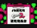 【実況】スプラトゥーンダイレクトを調子悪いマイクで見る日本人ひとり