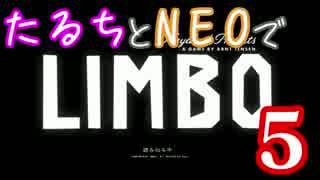 【A3!】たるちとNEOで「LIMBO」#5【偽実況】