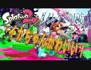 【反応】喋りながら観るSplatoon2Direct【音量調整版】