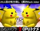 【第三回】64スマブラCPUトナメ実況【Eブロック第十二&第十三試合】