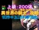【アルスラーン戦記コラボ】上級 200体【救世主 異世界の騎士】