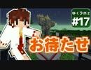 【Minecraft】ゆくラボ2~大都会でリケジョ無双~ Part.17前編【ゆっくり】