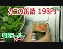 【業務スーパー】わたりがにフレーク 198円