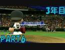 【パワプロ2016】NPB史上最弱ルーキーが年俸5億目指す! 3年目【part6】