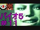 【バイオ5】サバンナハザード #11【二人実況】