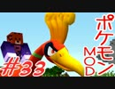 【Minecraft】ポケットモンスター シカの逆襲#33【ポケモンMOD実況】