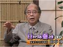 【日いづる国より】田中英道、リベラリズムの蛮性[桜H29/7/7]