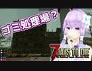 【7 Days To Die】撲殺天使ゆかりの生存戦略a16b 91【結月ゆかり2+α】