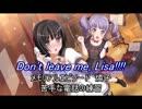 【バンドリ】【ガルパ】Don't leave me, Lisa!!!! 番外編 #11