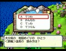 ホモ太郎電鉄12 ノンケ向け編もありまっせ!17年目