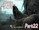 【実況】核戦争後の荒廃した世界でサバイバル【Fallout4】part22