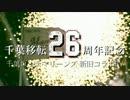 【PV】千葉ロッテマリーンズ 新旧コラボ