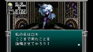 【旧約・女神転生I・II】初見実況プレイ39