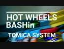 HOTWHEELS BASHin TOMICA SYSTEM ホットウィール トミカ システム