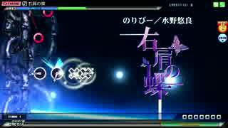 右肩の蝶 EXTREME perfect 達成率兼スコアタ 【Project DIVA Arcade】