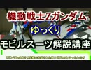 第5位:【機動戦士Zガンダム】Zガンダム 解説 【ゆっくり解説】part16