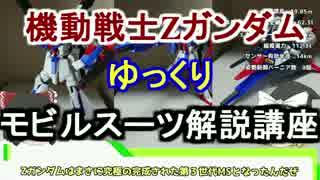 【機動戦士Zガンダム】Zガンダム 解説 【ゆっくり解説】part16