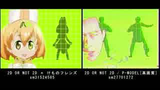 【比較動画】2D OR NOT 2D × けものフレンズ
