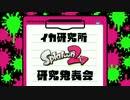 【実況】スプラトゥーン2 Directを見たら騒がしい【本編】
