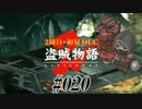 【2周目】ダークソウル2実況/盗賊物語2【初見DLC】#020