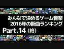 みんなで決めるゲーム音楽2016年の新曲ランキング Part14(終)
