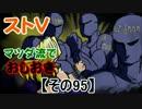 【ストⅤ・season2】マツダ流でおしおき【その95】