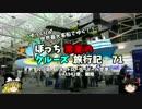 第88位:【ゆっくり】クルーズ旅行記 71 ホテル → FLD空港 thumbnail