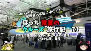 【ゆっくり】クルーズ旅行記 71 ホテル → FLD空港