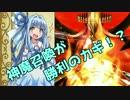 【SINoALICE】葵と挑む!「遂に始まるコロシアム!?」