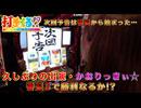 パチスロ【打チくる!? かおりっきぃ☆編】 #321 押忍!番長3 前編