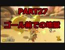 「元」日本代表の底辺がマリオカート8DXを実況してみた PART27