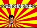 ブロリーMADの舞台裏~一人用のPOD編~