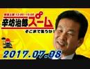 【辛坊治郎】 ズームそこまで言うか! 20170708
