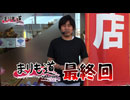 パチスロ【まりも道】最終話 ミリオンゴッド-神々の凱旋- 前編