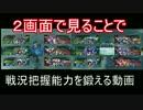 GUNDAM VERSUS3ON3×2画面で修行用動画