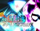 【ポケモンSM劇場版】 星虹杯 ~始まりの宴~ 【vsフォル】