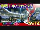 【マリオカート8DX】世界最速への道Act4【キノコカップ】